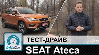 SEAT Ateca   тест драйв InfoCar ua (СЕАТ Атека)