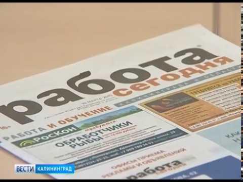 В Калининградской области растёт количество вакансий рабочих профессий