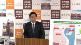 平成28年2月10日北九州市長定例記者会見