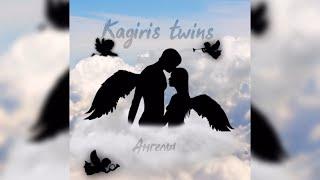 Kagiris twins - Ангелы (official audio)