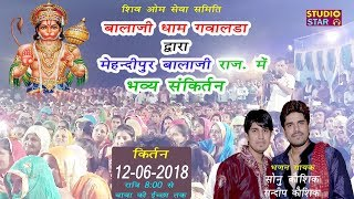 मेहंदीपुर बालाजी का जागरण भजन 2018 | Mehandipur Balaji Jagran | Sonu Kaushik | Studio Star Bhakti