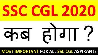 SSC CGL 2020-2021 कब होगा ? SSC CGL 2020 EXAM DATE | SSC CGL EXAM DATE 2020 | SSC CGL 2020-2021