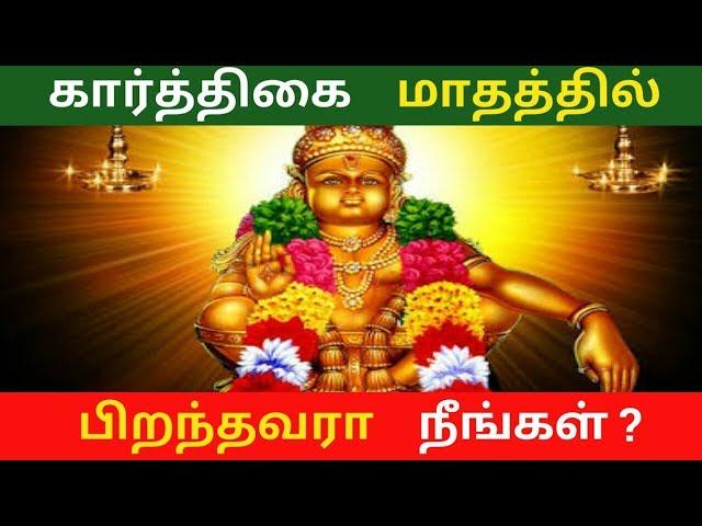 கார்த்திகை மாதத்தில் பிறந்தவரா நீங்கள் ? | Astrology tips in tamil | Pugaz Media |