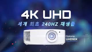 UHD50X 4K UHD 엔트테이먼트 플레그십 프로젝터…