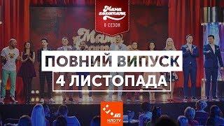 Мамахохотала | Новий сезон. Випуск #4 (4 листопада 2017) | НЛО TV