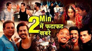 2 Minutes में जानिए Bollywood की फटाफट खबरें | Latest Updates | Upcoming News | Salman, Varun