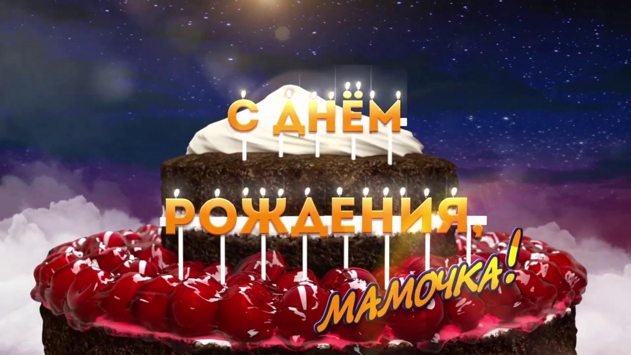 Открытка, открытки с днем рождения видео торт