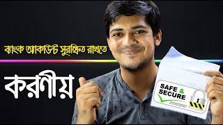 ব্যাংক অ্যাকাউন্ট সুরক্ষিত রাখতে করণীয় How To keep the bank account safe