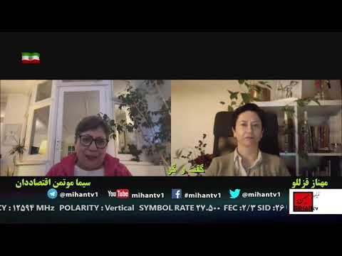مهناز قزللو  با دکتر سیما موتمن - اقتصاددان پیرامون معاهده 25 ساله نظام با چین و ماجرای FATF