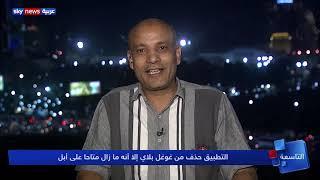 تحذيرات من تطبيق تابع لتنظيم الإخوان الإرهابي