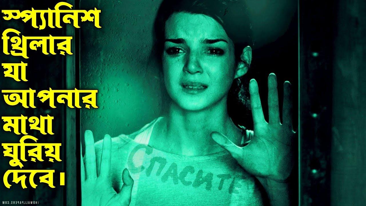 Download The Hidden Face Movie Explain In Bangla. Spanish Thriller Movie Explain. 😮