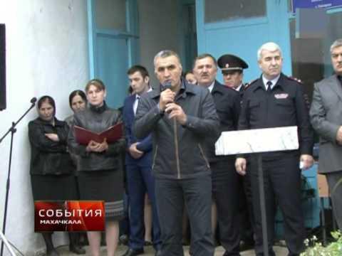 В с.Уркарах Дахадаевского района прошли мероприятия по увековечиванию имени лейтенанта полиции