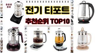 전기 티포트 추천 비교 순위 가성비 인기 구매 TOP …