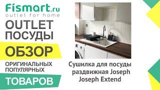 Обзор посуды для кухни | Сушилка для посуды раздвижная Joseph Joseph Extend: где купить недорого