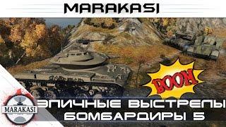 Самые эпичные выстрелы в истории World of Tanks приколы, бомбардиры 5 wot