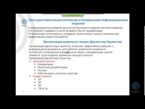 Регламентирование процессов bim при создании информационных моделей