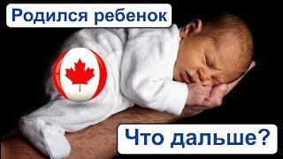 Ребенок родился. Поздравляем! Что дальше если вы проживаете в Канаде? Прививки. Наблюдения у врача.