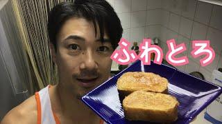 """""""プロテインフレンチトースト""""出来ました!"""