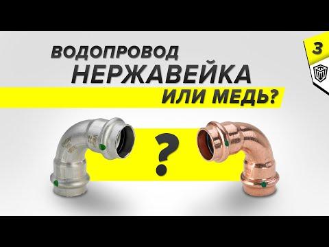 Нержавейка или медь | Квартира от 10 млн, а водопровод - ГОМНО | Виега ч. 3