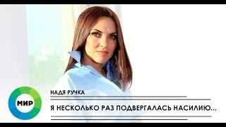"""Надя Ручка: """"Мой молодой человек изменял мне с моей подругой!"""""""