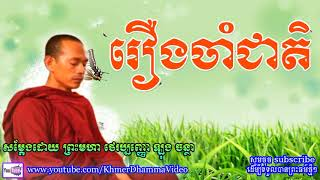 រឿងចាំជាតិ - ឡុង ចន្ថា - Long chantha - Khmer Dhamma Video