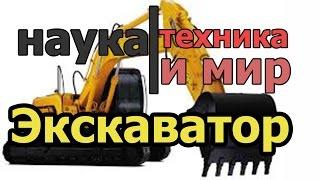 Наука техника и мир Экскаватор Документальный
