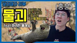 화려-한 물개쑈가 준비되어 있슴미다  보자마자리뷰