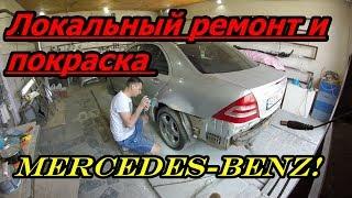 #покраска #покраскаавтоЛокальный ремонт и покраска Mercedes-Benz! Кузовной ремонт! Ремонт в гараже!
