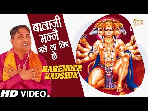 03   New Haryanvi Hit Bhajan 2018   Narender Kaushik   Hit Haryanvi Song   Mg Records