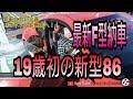 19歳新車86を納車!最新F型!! の動画、YouTube動画。