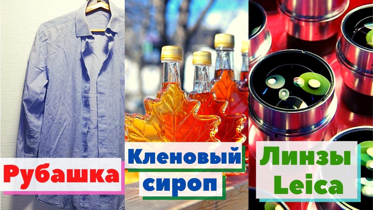 Как это сделано | Сборник №13 - Рубашка/Кленовый сироп/Линзы Leica