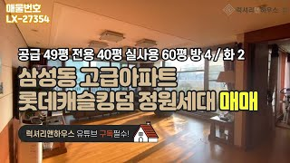 삼성동 고급아파트 롯데캐슬킹덤 공급 49평 전용 40평…