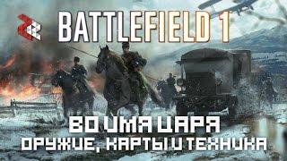 русское DLC  Оружие, карты и техника  BATTLEFIELD 1