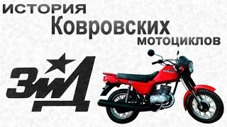 История Ковровских мотоциклов - Ковровец / Восход / ЗиД