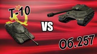 WoT Т-10 VS Об. 257. Что же лучше в стоке?