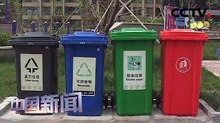 [中国新闻] 垃圾分类在行动 | CCTV中文国际