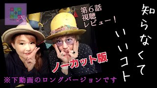 もえこチャンネル 今回は日テレドラマ!#吉高由里子 さん主演 「 #知らなくていいコト 」第6話のレビューを特別に ノーカット版で! #柄本佑...
