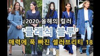 [패션엔] 2020 올해의 컬러 '클래식 블루&…