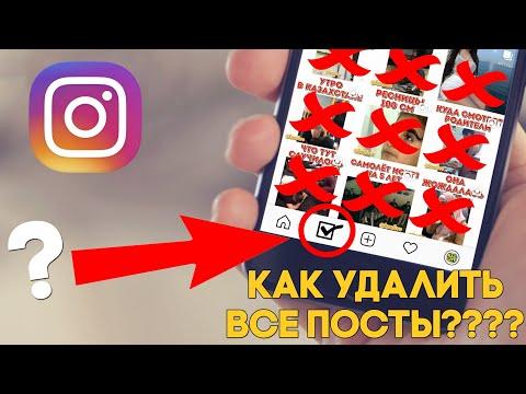 Как удалить сразу все фото в инстаграмме