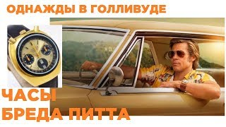 КИНОЛЯП - ЧАСЫ БРЕДА ПИТТА - Однажды в Голливуде