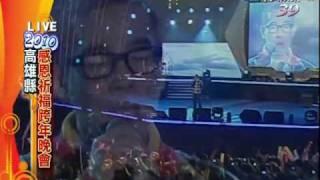 2010年高雄縣跨年晚會-陳小春-獨家記憶