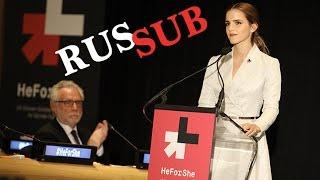 Речь Эммы Уотсон на мероприятии HeForShe в рамках 69-й сессии ГА ООН. [RUS SUB]