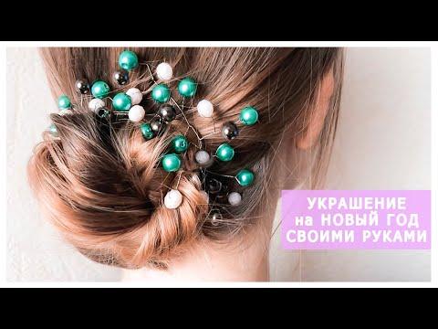 УКРАШЕНИЕ в Прическу СВОИМИ РУКАМИ. Веточка из проволоки и бусин в волосы ©LOZNITSA