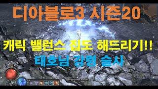 디아블로3 시즌20  태호님 강령 캐릭 밸런스 도와드리기!!