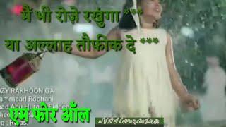 New RAMZAN NAAT MAI BHI ROZE RAKHUNGA WITH LYRICS HINDI   मैं भी रोज़े राखुंगा विथ लिरिक्स हिन्दी