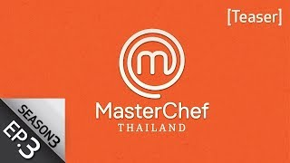 [Teaser EP.3] MasterChef Thailand Season 3 สัปดาห์นี้ กับรอบการแข่งขันภารกิจแบบทีมครั้งแรก