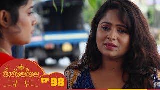 Raja Yogaya | Episode 98 - (2018-11-28) | ITN Thumbnail