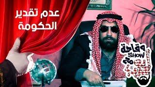 وقاحة show مع ابو عرب - عدم تقدير الحكومة