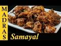 Onion Pakoda Recipe in Tamil | How to make Onion Pakoda in Tamil | Vengaya Pakoda