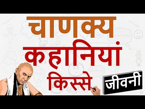 Chanakya Biography - Interesting Stories & Tales of Chanakya Neeti - चाणक्य जीवनी